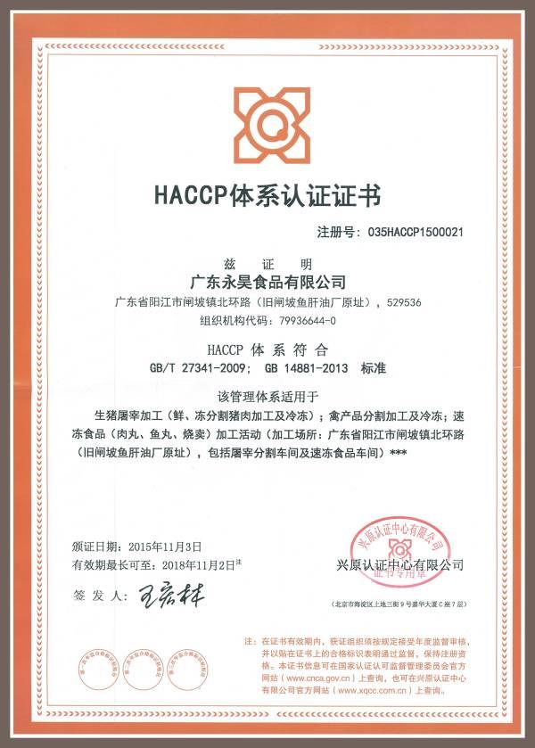 <span>HACCP體系認證證書</span>