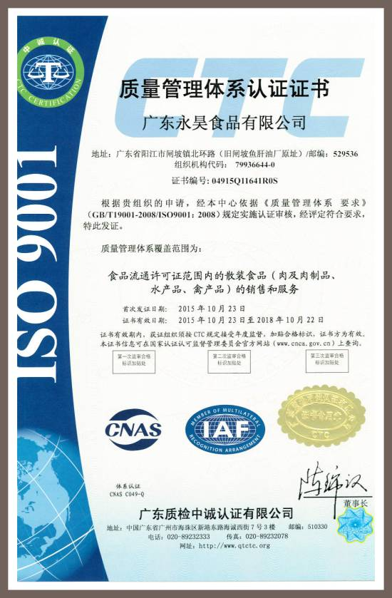 <span>質量管理體系認證證書</span>