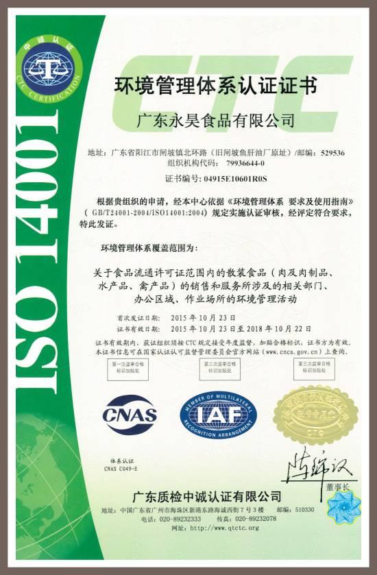 <span>環境管理體系認證證書</span>