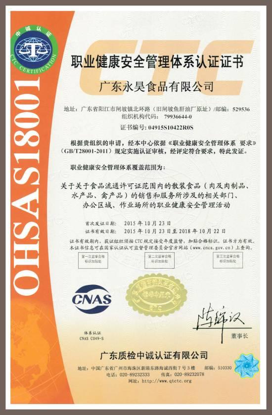 <span>職業健康安全管理體系認證證書</span>